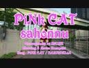【さほんぬ】PiNK CAT【踊ってみた】