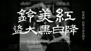 【東方MMD】東方MMD五秒劇場 - 紅美鈴降白黒大盗 (再投稿ver.)