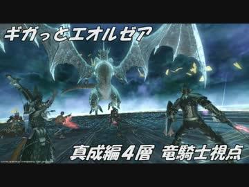【新生FF14】大迷宮バハムート 真成編4層【竜騎士視点】