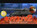 【WoT】自走砲が敵の過半数を撃破しちゃう動画