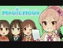 アイドルマスター シンデレラガールズ サイドストーリー MAGIC HOUR SP #2