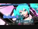 【ニコカラ】エレクトロサチュレイタ【googoo888様PV.Ver】【off_v】修正版