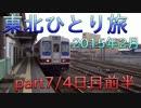 【旅行】東北ひとり旅 4日目前半【鉄道】