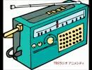 TBSラジオ 「アニメシティ」 1983年2月19日放送分? 聖戦士ダンバイン特集