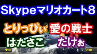 【実況】少人数でスカイプマリオカート8【Part1】