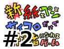【自作ゲームフェス5】新・紙とペンとサイ