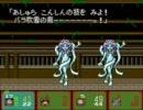 新桃太郎伝説 低レベル攻略その17 thumbnail
