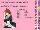 【iM@S人狼】AreYou@Werewolf?1-7