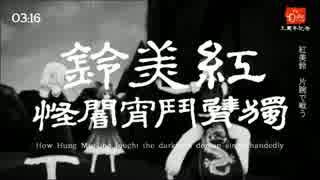【東方MMD】東方MMD五秒劇場 - 紅美鈴獨臂鬥宵闇怪