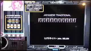 【beatmania IIDX】 打打打打打打打打打打 (SPA) 【PENDUAL】 ※手元付き