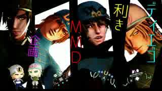 【ジョジョ】  利きディエゴ企画  【MMD】