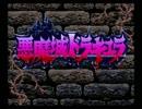 【悪魔城ドラキュラ】実況プレイ1