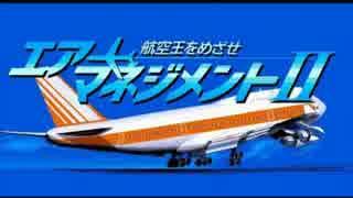 PC-98 エアーマネジメントII BGM集
