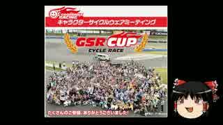【ゆっくり実況】第2回GSR CUP CYCLE RACEを走ってみた。