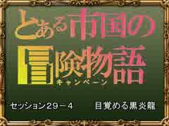 【SW2.0】バルナッド・キャンペーン29-4【