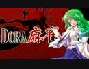 【DORA麻雀】緑巫女が麻雀で耐え忍びます【ゆっくり実況】