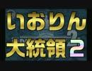 いおりん大統領2!【2年ぶりの聖誕祝賀について】 thumbnail