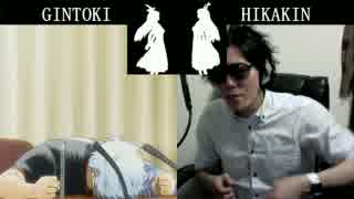 【音MAD】坂田銀時 VS HIKAKIN ボイパ