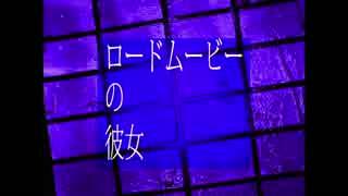 【初音ミク】ロードムービーの彼女【オリジナル】
