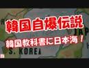 【韓国自爆伝説】 韓国教科書に日本海!