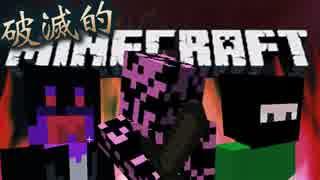 【協力実況】破滅的マインクラフト Part1【Minecraft】