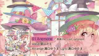 【例大祭12】Harmony of Twice - クロスフェード【Amateras Records×M.H.S】 thumbnail