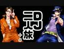 【白石稔】白石ーザーDJ二人旅 vol.1【DJシーザー】