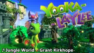 """【BGM】""""Jungle World"""" by Grant Kirkhope【Yooka-Laylee】"""