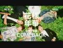 [K-POP] BTS(Bangtan Boys) - Fun Boyz + I Need U + Winner (Comeback 20150503)