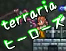 【terrariaヒーローズ】ハードコア&制限プレイ!(実況)part72