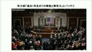 安倍演説「米国で大好評」で焦る韓国!!