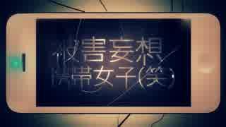 【歌ってみた】被害妄想携帯女子(笑)【endless×アネモネ】 thumbnail