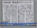 【植村隆】NYで被害者面、加害者としての自覚は皆無[桜H27/5/6]