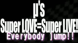 ラブライブ!Super LOVE=Super LIVE!をガチで歌ってみた(ゆうすけ) thumbnail