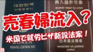 【売春婦流入】 米国で就労ビザ新設法案!