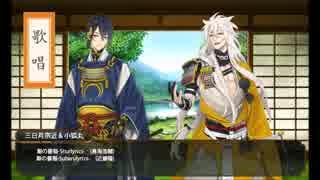 【刀剣乱舞】刀剣男士たちがカラオケに行