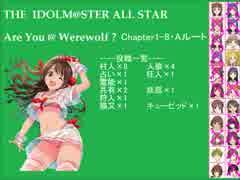 【iM@S人狼】AreYou@Werewolf?1-8・Aルート