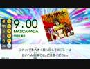 【DMV4】MASCARADA (ADV/EXT/MSTR) 【GITADORA TB】