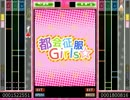 都会征服Girls☆(GUITARFREAKS 11thMIX風)