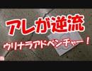 【アレが逆流】 ウリナラアドベンチャー!