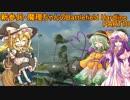 【BFH】新参兵:魔理ちゃんのBattlefield Hardline【ゆっくり実況】 part10