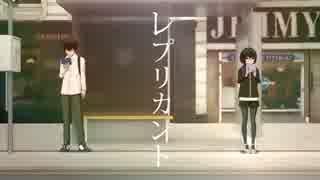 【誕生日に】レプリカント 歌ってみた pu:rip(ぷりっぷ)ver. thumbnail