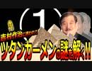 【実況】エジプト旅行(ツタンカーメンの謎)①