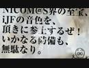 【iJF14】 閉幕