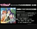 【試聴動画】「ラブライブ!The School Idol Movie」ユニットシングル付き第3弾前売券【全3種】