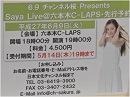 【お知らせ】6.9 SayaLive@六本木C-LAPS先行予約開始[桜H27/5/8]