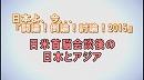 1/3【討論!】日米首脳会談後の日本とアジア[桜H27/5/9]