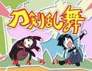 【手描き】刀剣乱舞でハレグゥOP