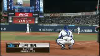【DeNAx巨人】2015.5.8 山﨑康晃 全ピッチング【ノーカット】