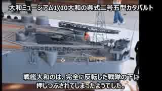 戦艦武蔵の超巨大主砲の46センチ砲撃の超ド級の射撃中の写真が
